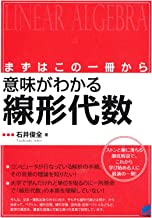 表紙: まずはこの一冊から 意味がわかる線形代数 (BERET SCIENCE)   石井俊全