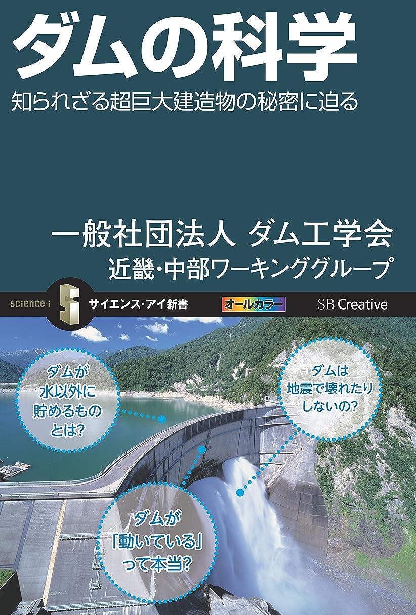 運搬購入コンピューターを使用するダムの科学 知られざる超巨大建造物の秘密に迫る (サイエンス?アイ新書)