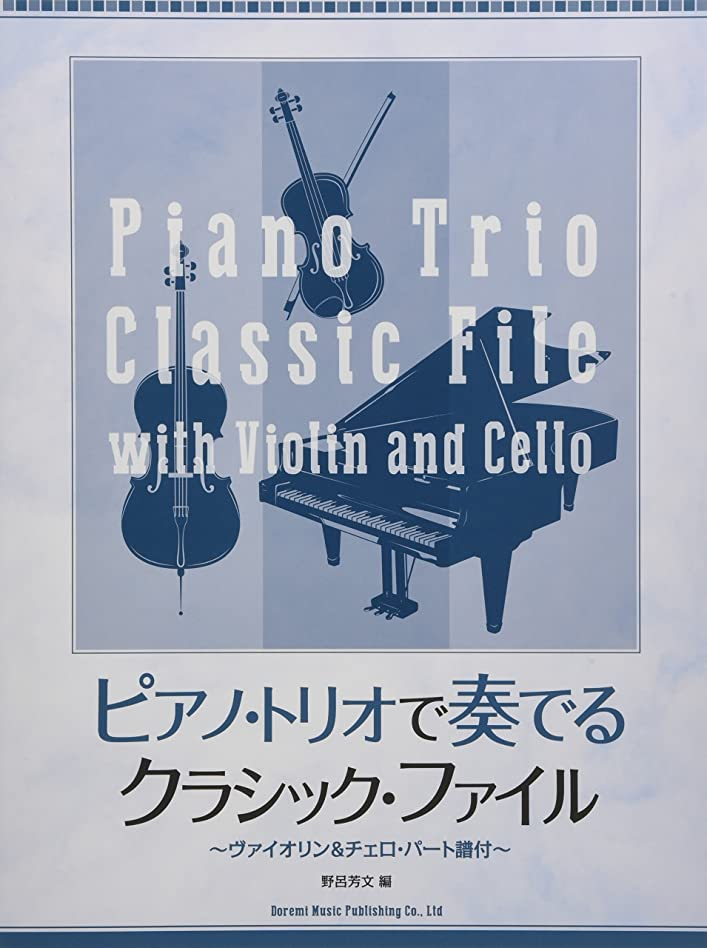 シリアル伝導険しいピアノ?トリオで奏でるクラシック?ファイル ~ヴァイオリン&チェロ?パート譜付~