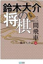 表紙: 鈴木大介の将棋 三間飛車編 | 鈴木大介