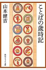 ことばの歳時記 (角川ソフィア文庫) Kindle版
