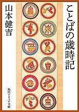 表紙: ことばの歳時記 (角川ソフィア文庫) | 山本 健吉