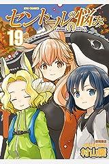 セントールの悩み(19)【電子限定特典ペーパー付き】 (RYU COMICS) Kindle版