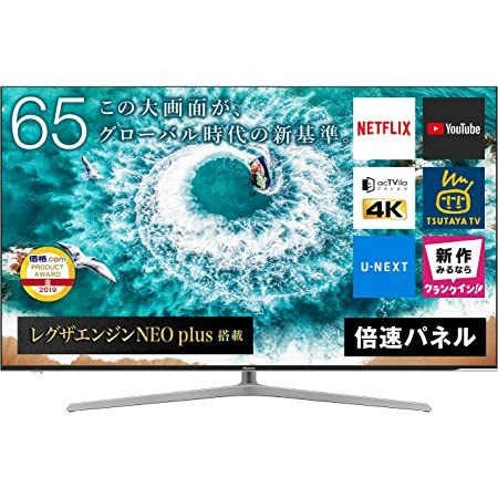 ハイセンス 65V型 4Kチューナー内蔵 ULED液晶テレビ 65U7E ネット動画対応 倍速パネル搭載 3年保証
