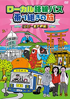 ローカル路線バス乗り継ぎの旅 山口~室戸岬編 [DVD]