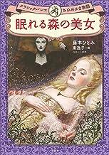 表紙: 眠れる森の美女 クラシックバレエおひめさま物語 | ペロー