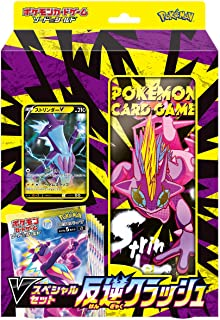 Pokemon Card Game Sword & Shield V Special Set Rebellion Clash
