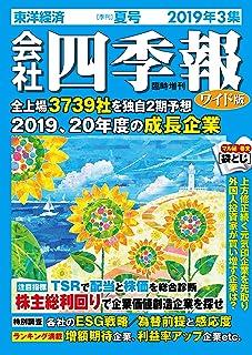 会社四季報ワイド版 2019年3集夏号