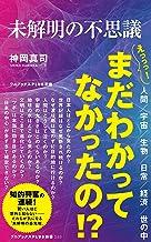 表紙: 未解明の不思議 (ワニブックスPLUS新書) | 神岡 真司