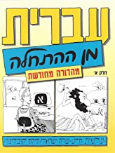 Best hebrew from scratch book Reviews