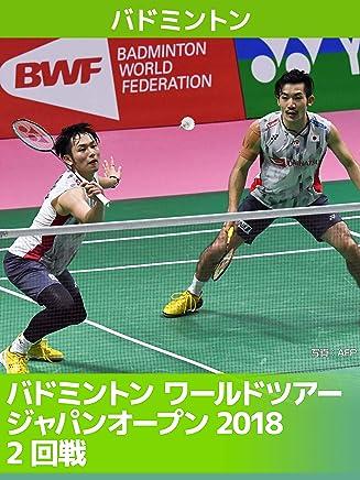 バドミントン ワールドツアー ジャパンオープン2018 2回戦