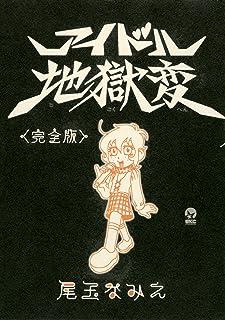 アイドル地獄変<完全版> (シリウスコミックス)
