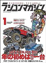 RCmagazine(ラジコンマガジン) 2021年1月号 [雑誌]