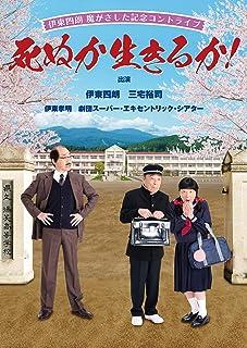 伊東四朗 魔がさした記念コントライブ 「死ぬか生きるか!」 [DVD]...