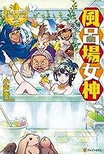 表紙: 風呂場女神 (レジーナブックス) | 小声奏