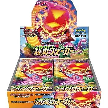 ポケモンカードゲーム ソード&シールド 強化拡張パック 「爆炎ウォーカー」 BOX