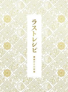 ラストレシピ ~麒麟の舌の記憶~ Blu-ray 豪華版(特典DVD2枚付3枚組)