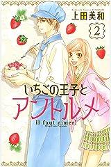 いちごの王子とアントルメ(2) (別冊フレンドコミックス) Kindle版