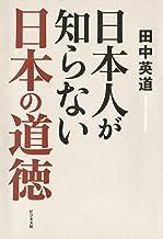 表紙: 日本人が知らない日本の道徳 | 田中英道