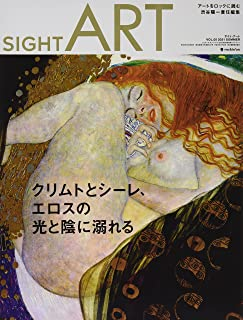 SIGHT ART(5) 2021年 09 月号 [雑誌]: ロッキング・オン・ジャパン 増刊