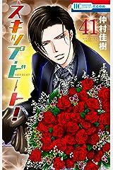 スキップ・ビート! 41 (花とゆめコミックス) Kindle版