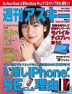 週刊アスキーNo.1283(2020年5月19日発行) [雑誌]