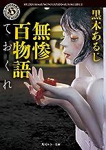 表紙: 無惨百物語 ておくれ (角川ホラー文庫) | 黒木 あるじ