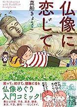 表紙: 仏像に恋して (中経☆コミックス) | 真船 きょうこ