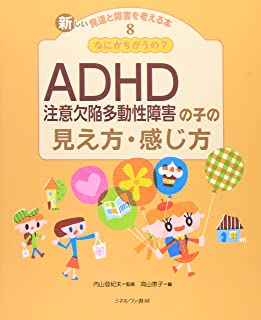 なにがちがうの? ADHD(注意欠陥多動性障害)の子の見え方・感じ方 (新しい発達と障害を考える本)
