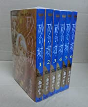 砂の城 コミック 全6巻完結セット (クイーンズコミックスプレミアムシリーズ)