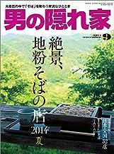 表紙: 男の隠れ家 2014年 9月号 [雑誌] | 三栄書房