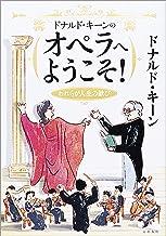 表紙: ドナルド・キーンのオペラへようこそ! われらが人生の歓び (文春e-book) | ドナルド・キーン