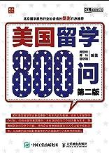 美国留学800问(第二版) (决胜新教育系列)