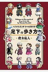 足下の歩き方 ハクメイとミコチワールドガイド (HARTA COMIX) Kindle版