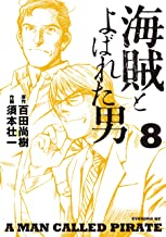 表紙: 海賊とよばれた男(8) (イブニングコミックス) | 須本壮一