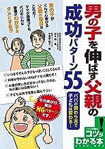 表紙: 男の子を伸ばす父親の成功パターン55 : パパの関わり方で子どもは変わる! (コツがわかる本)   岩本啓