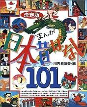 表紙: 決定版 まんが日本昔ばなし101 (決定版101シリーズ)   川内彩友美