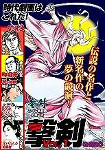 表紙: 撃剣VOL..1 | 平田 弘史