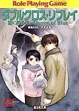表紙: ダブルクロス・リプレイ 闇に降る雪 ―Queen of Blue― (富士見ドラゴンブック)   菊池 たけし/F.E.A.R.