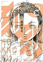 表紙: 刻刻(2) (モーニングコミックス) | 堀尾省太