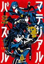 表紙: マテリアル・パズル~神無き世界の魔法使い~(1) (モーニングコミックス)   土塚理弘