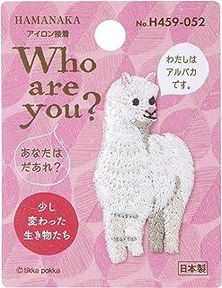ハマナカ Who are You? フーアーユー ワッペン アルパカ H459-052