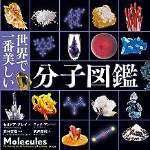 表紙: 世界で一番美しい分子図鑑 | セオドア・グレイ