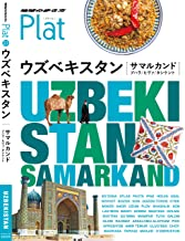 表紙: 地球の歩き方 Plat23 ウズベキスタン [サマルカンド/ブハラ/ヒヴァ/タシケント] (地球の歩き方Plat)   地球の歩き方編集室