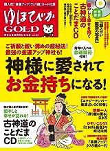 ゆほびかGOLD vol.42 幸せなお金持ちになる本 (ゆほびか2019年5月号増刊) [雑誌]