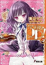 表紙: 天使の3P!×2 (電撃文庫) | 蒼山 サグ