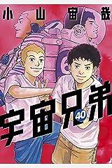 宇宙兄弟(40) (モーニングコミックス) Kindle版