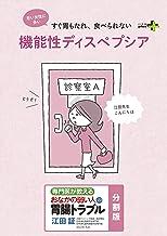 表紙: 機能性ディスペプシア おなかの弱い人の胃腸トラブル〈分割版〉 (幻冬舎plus+)   江田証