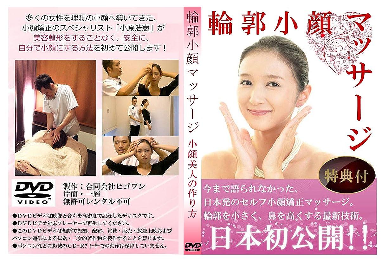 あまりにもマインドフル研究今まで語られることが無かった日本発の極秘の小顔法【輪郭小顔マッサージ】DVD