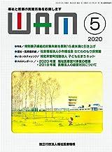 WAM 2020年5月号 「特別養子縁組の対象年齢を原則15歳未満に引き上げ」